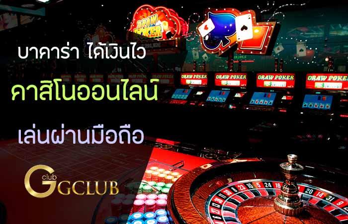 casino online mobile gclub