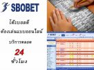 good ball to play with more than sbobet.