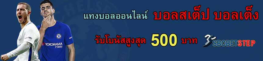 morata sbobet step bonus online banner