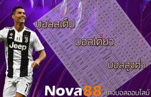Ronaldo nova88 ballstep